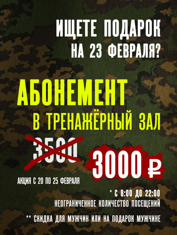 23feb_site_mobile_x