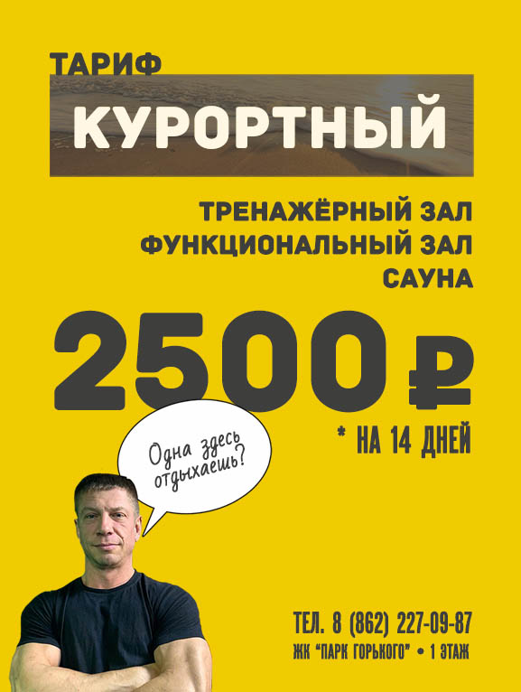 kurort2021_mobile