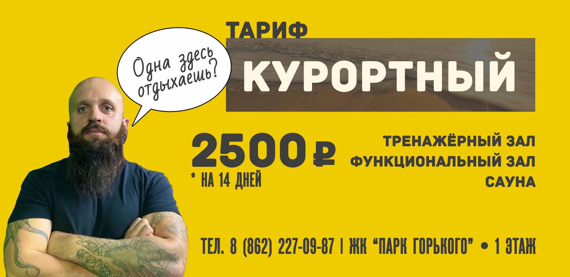 kurort2021_site
