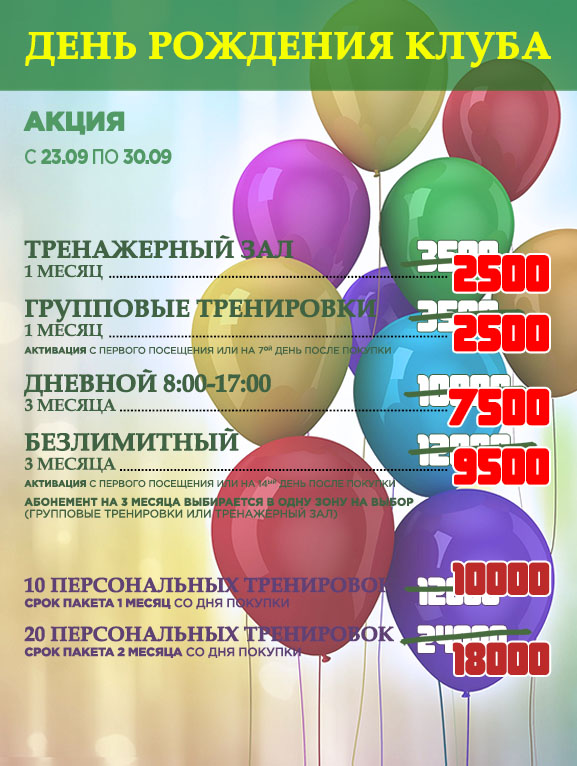 price_birthday_site_mobile
